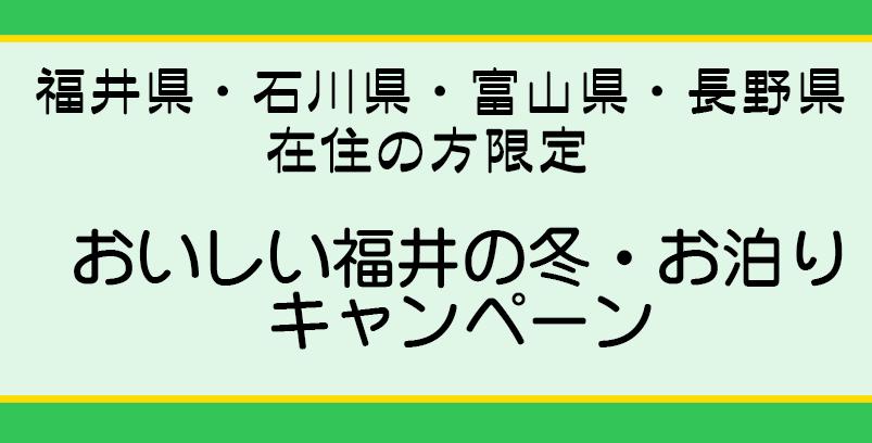 お キャンペーン 泊まり で 福井